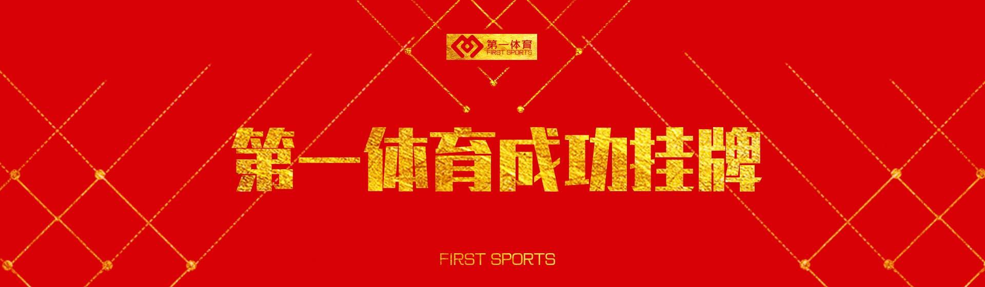 第一体育成功挂牌