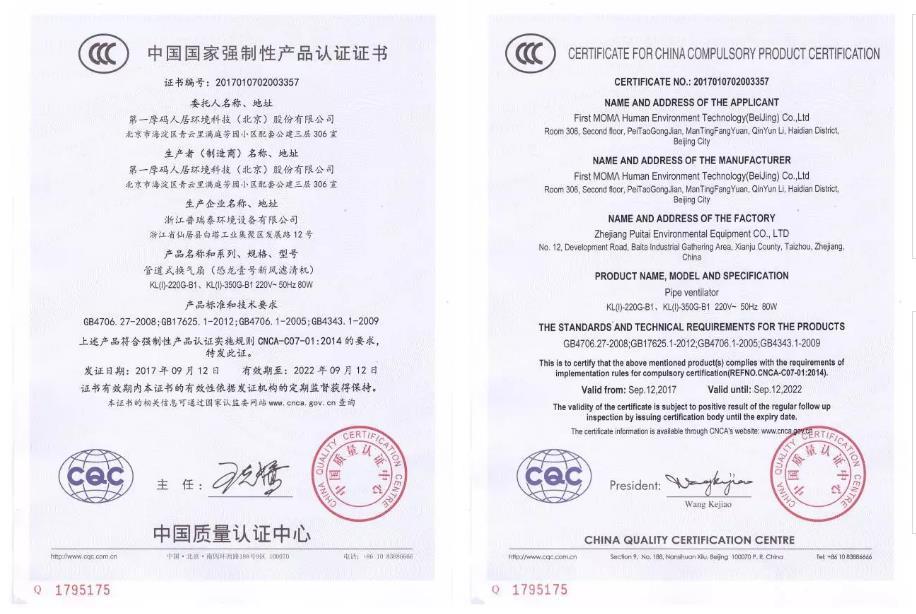 """""""新三标""""和3C认证开启人居服务新里程"""