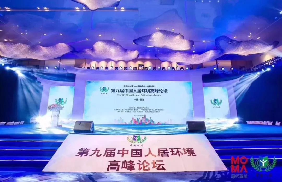 第九届中国人居环境高峰论坛盛大开幕,定鼎绿色人居新时代