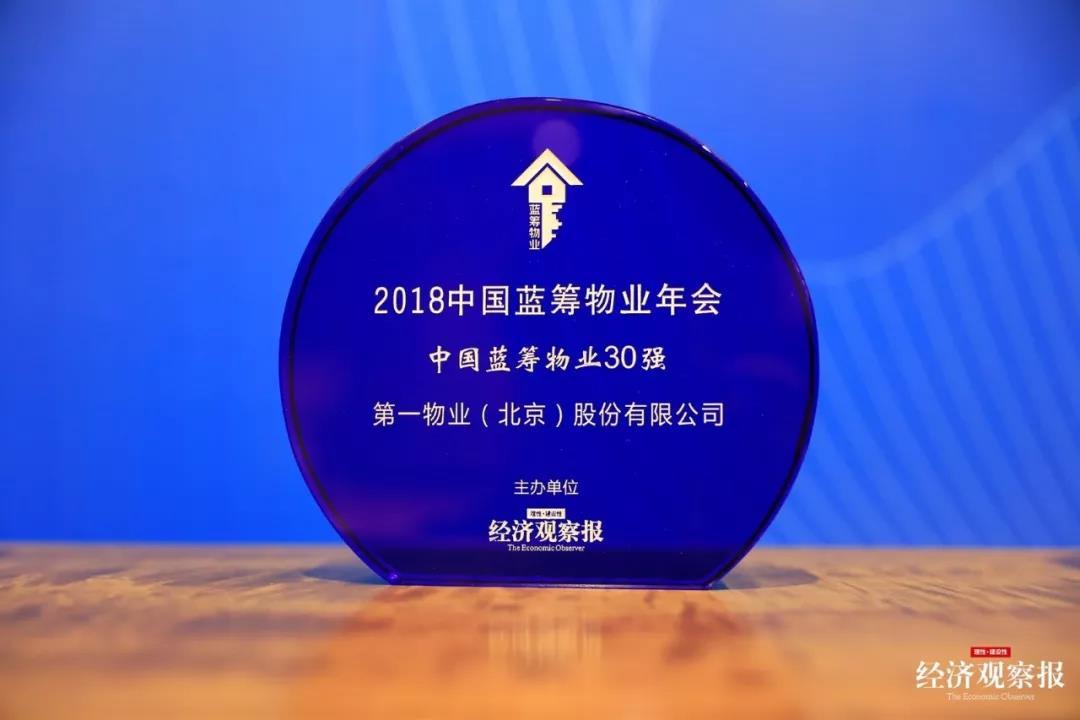 荣膺《经济观察报》:中国蓝筹物业企业30强!